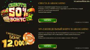 бонус казино argo регулярный
