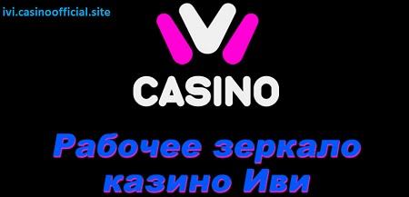 актуальное зеркало казино ivi